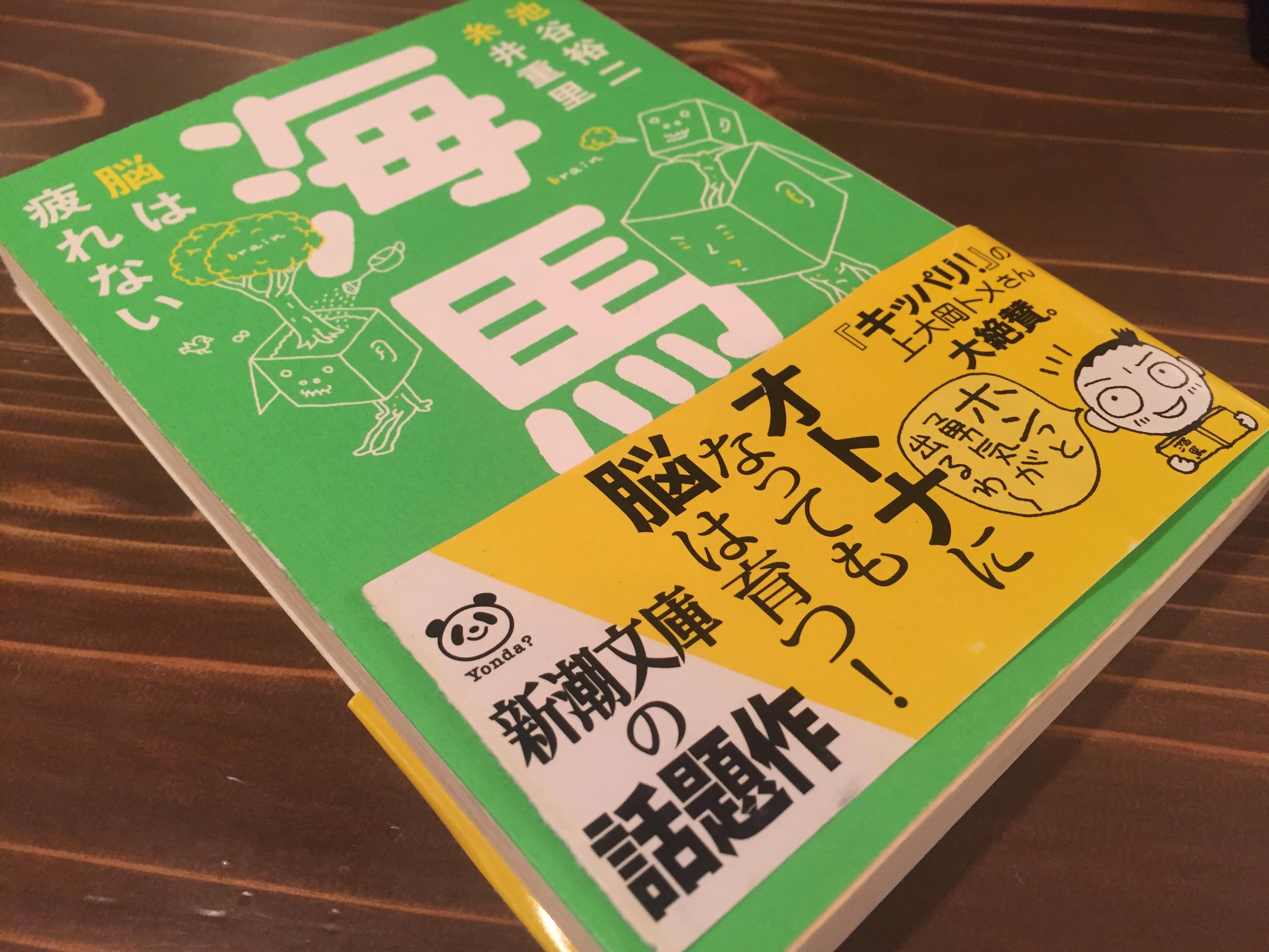 人材育成に役立つ本「海馬」